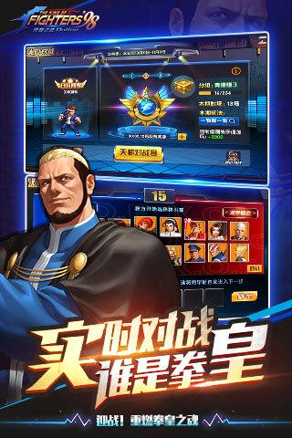 拳皇98 终极之战OL