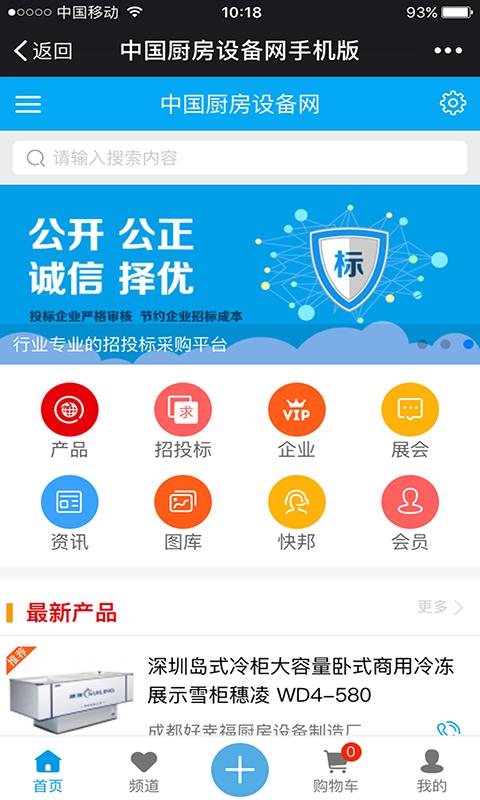 中国厨房设备网截图