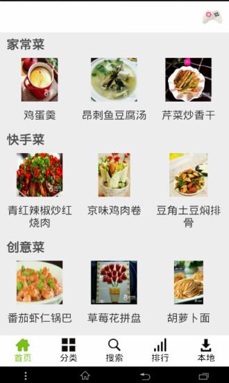 豆豆菜谱截图