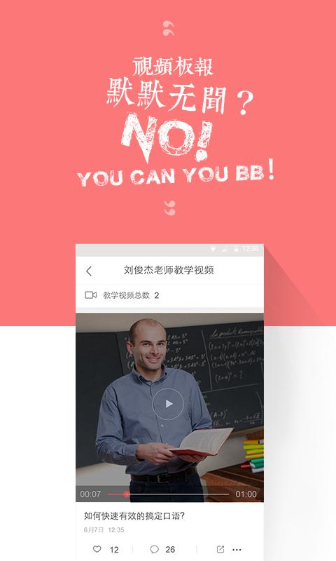 备考族老师版