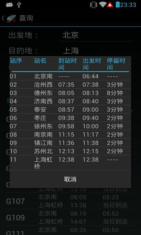 火车晚点信息查询截图