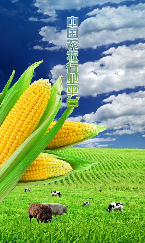 中国农牧行业平台截图