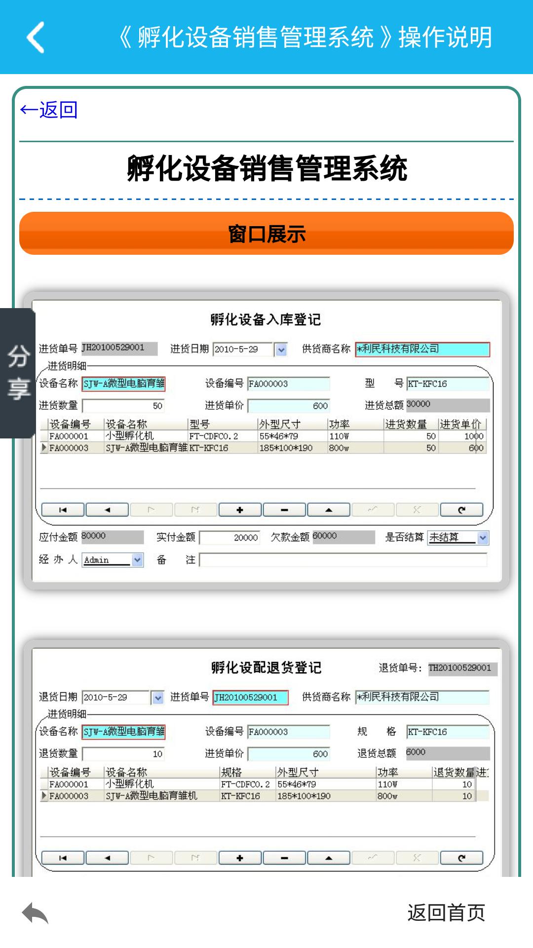 孵化设备销售管理系统截图