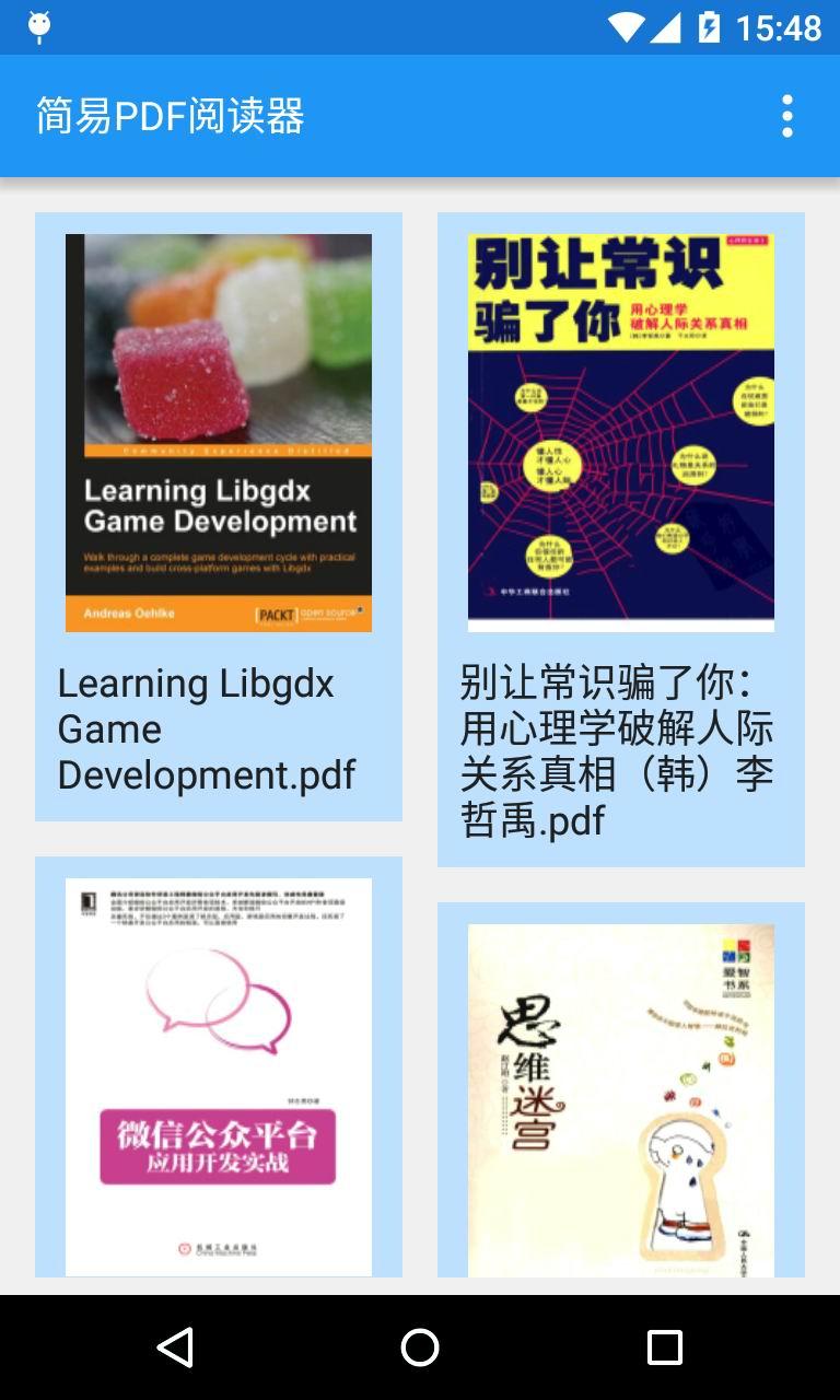 简易PDF阅读器