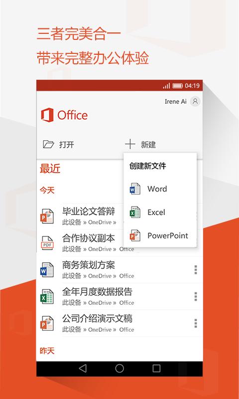 Microsoft Office Mobile截图