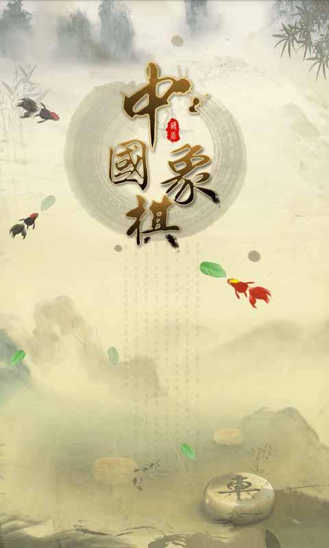 中国象棋单机版图片
