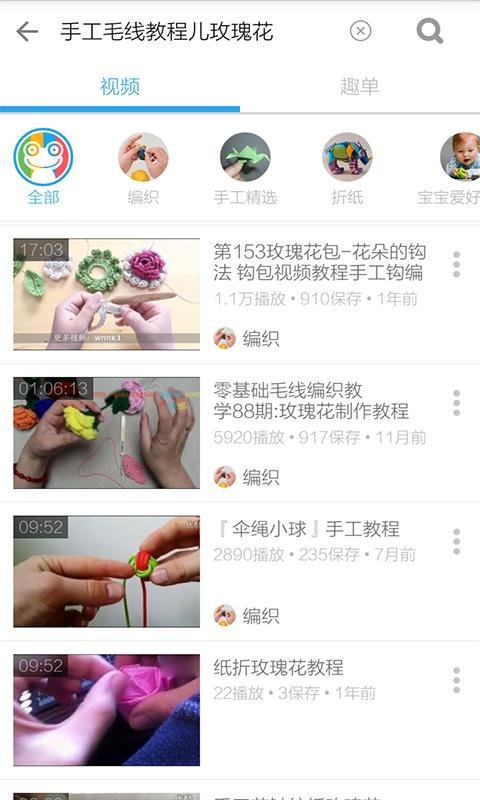 手工编织视频截图