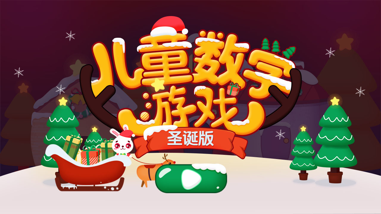 儿童数学游戏圣诞截图