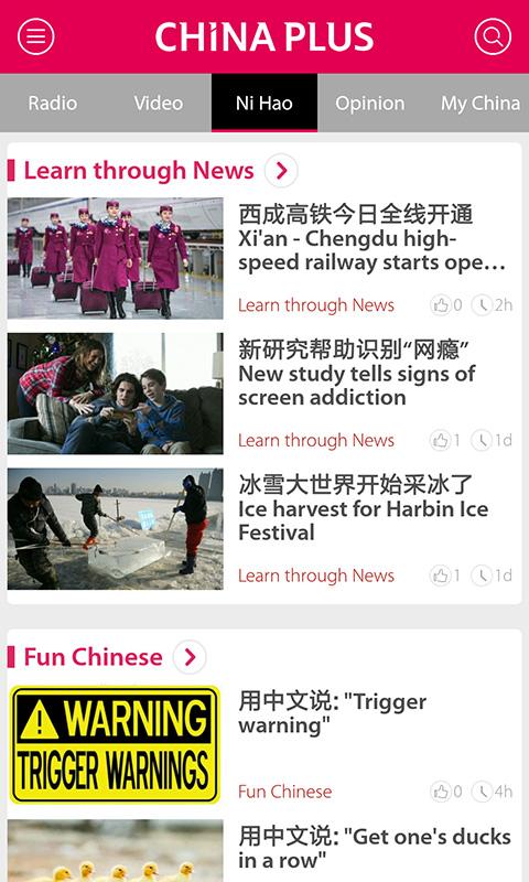 China Plus截图