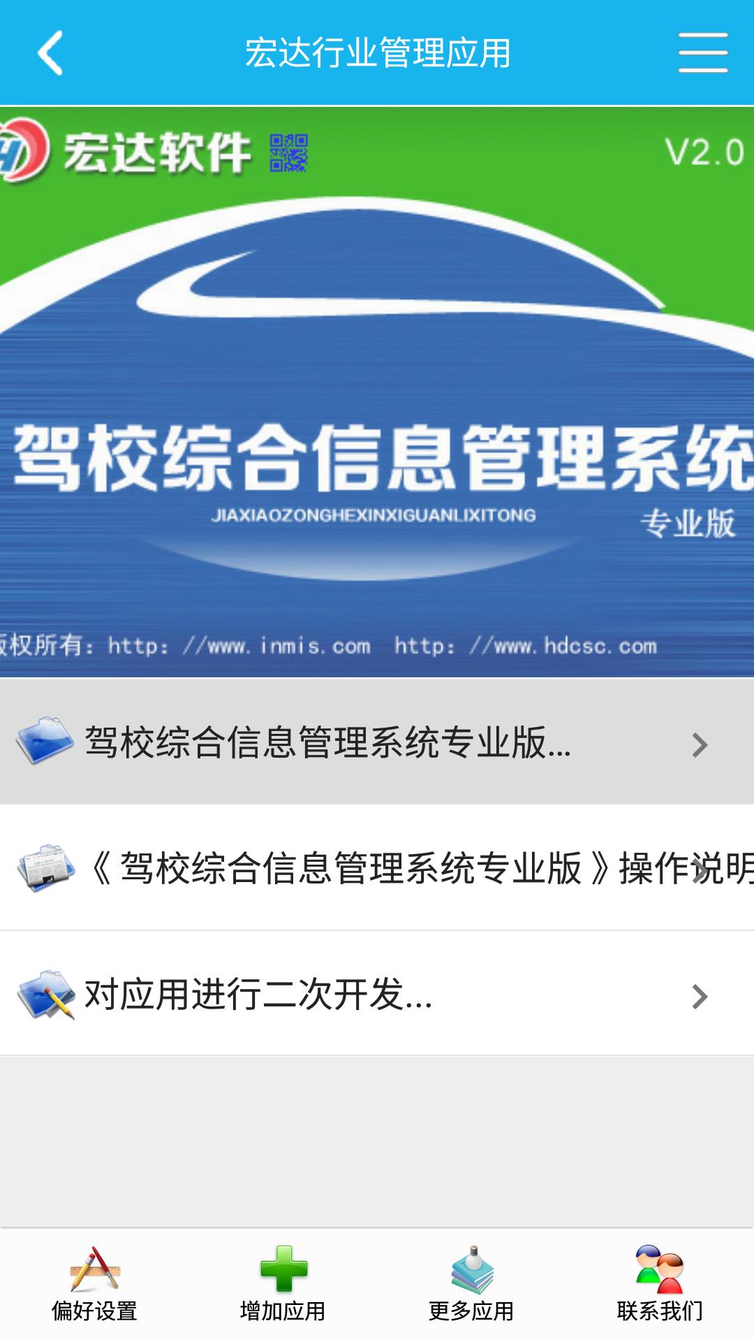 驾校信息管理系统截图