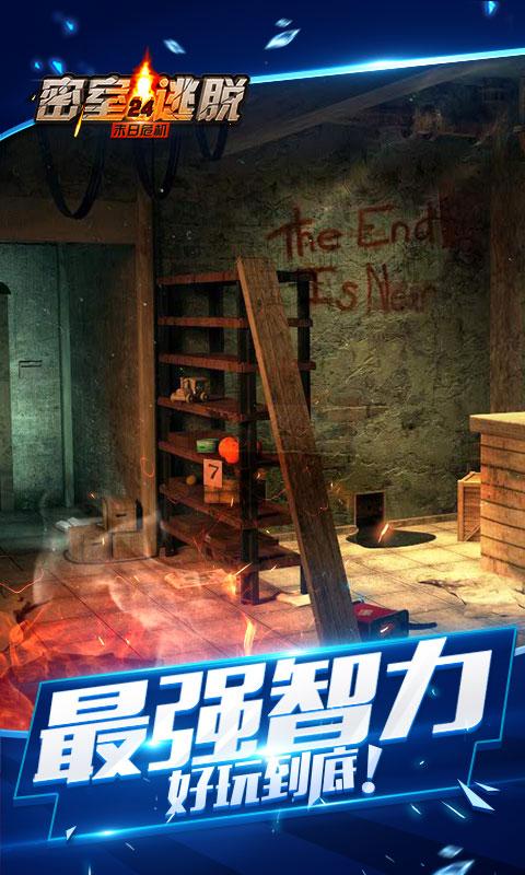 密室逃脱24末日危机截图