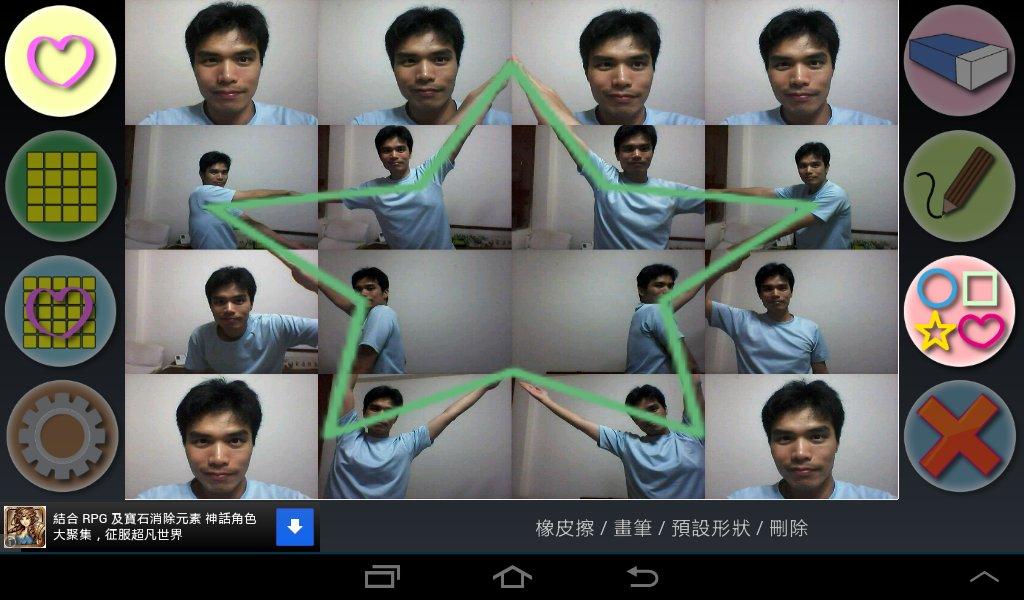 Grid Camera截图