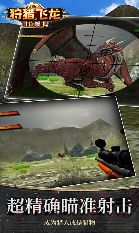 狩猎飞龙3D模拟截图
