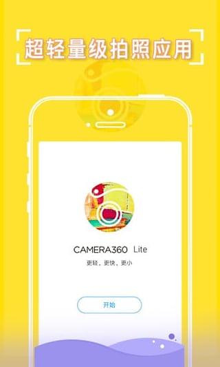 相机360 Lite