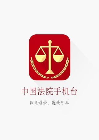 中国法院手机电视截图