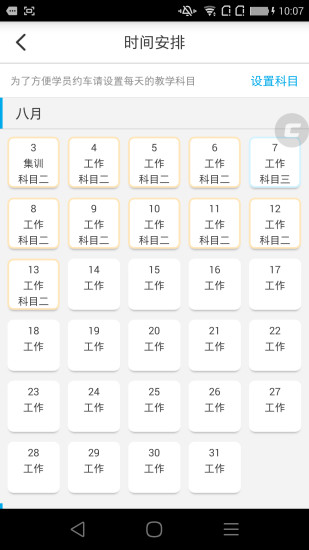 九悦学车教练端