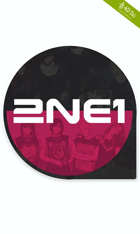 口袋·2NE1
