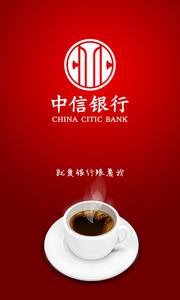 中信银行截图