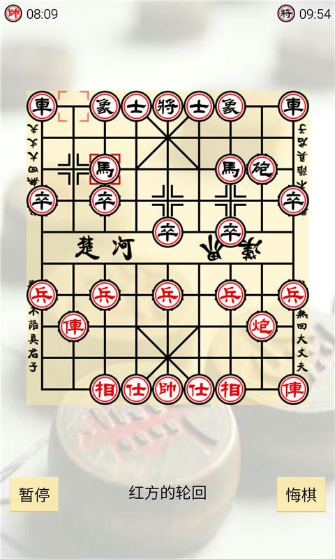 中国象棋大师(经典版)下载图片