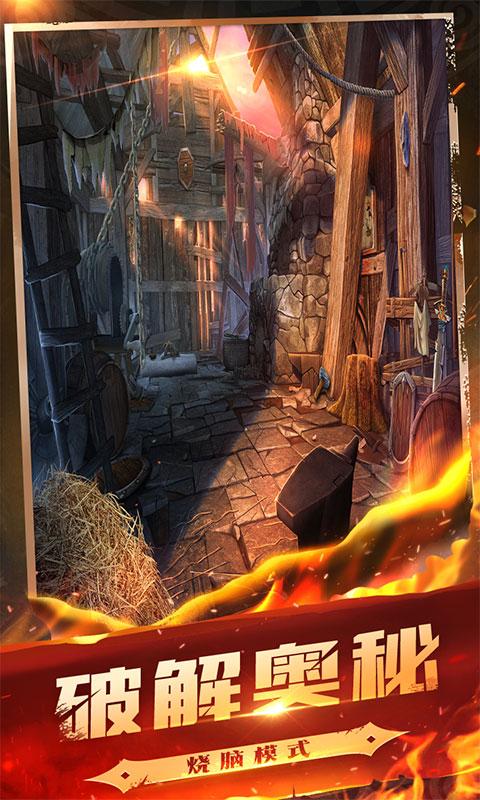 密室逃脱7环游世界截图