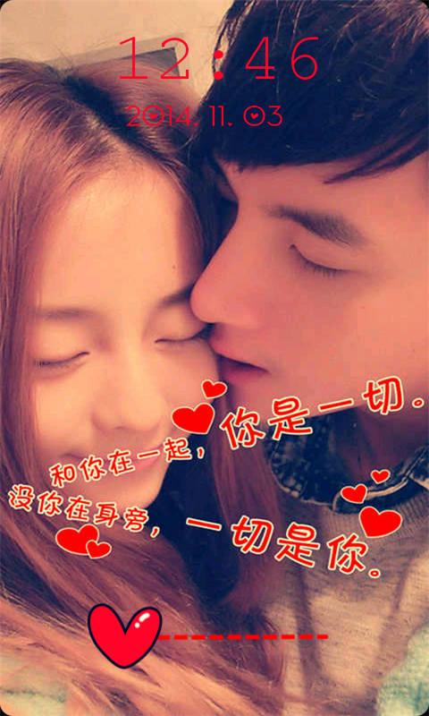 非主流魅惑情侣文字浪漫爱情主题锁屏图片