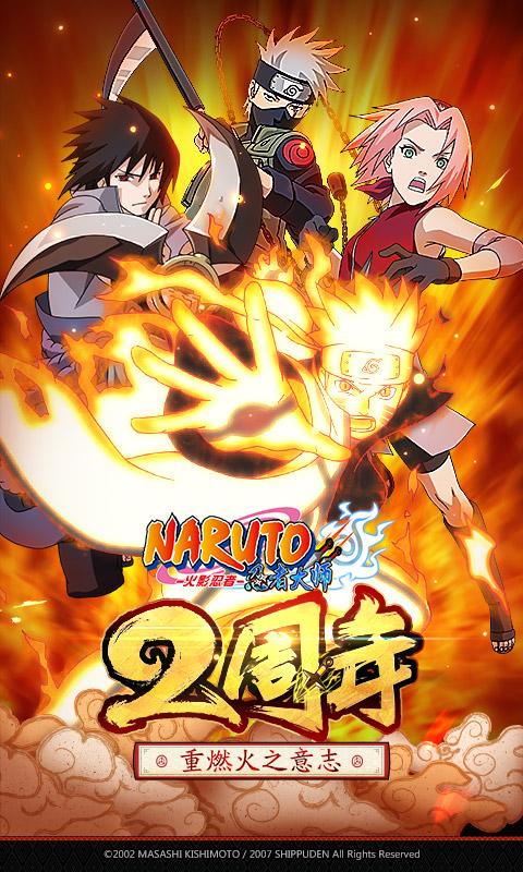 火影忍者-忍者大师(正版授权)截图