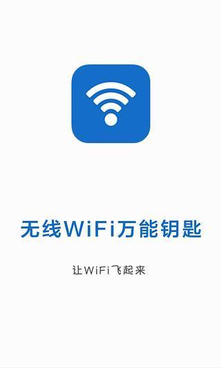 WIFI万能钥匙 logo