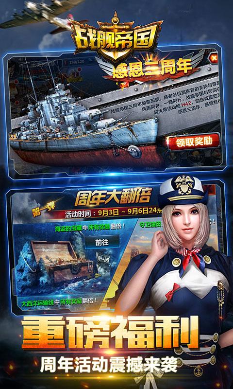 战舰帝国-千日庆截图