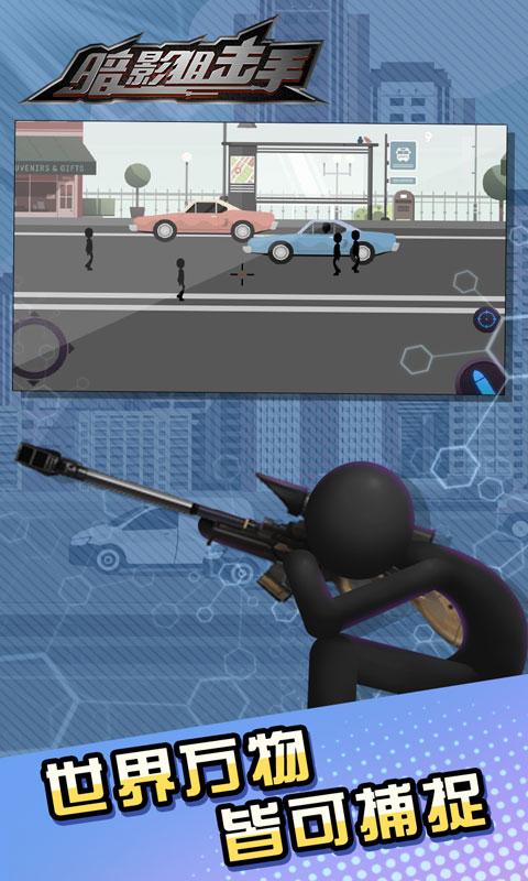 暗影狙击手截图