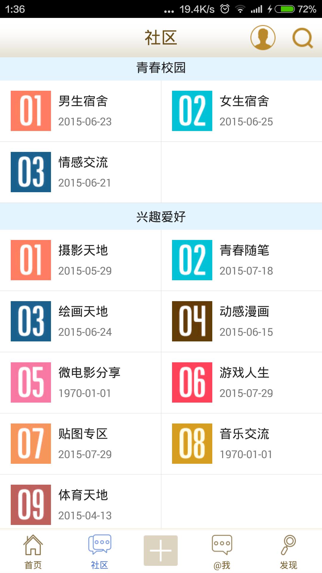 武汉大学生在线截图