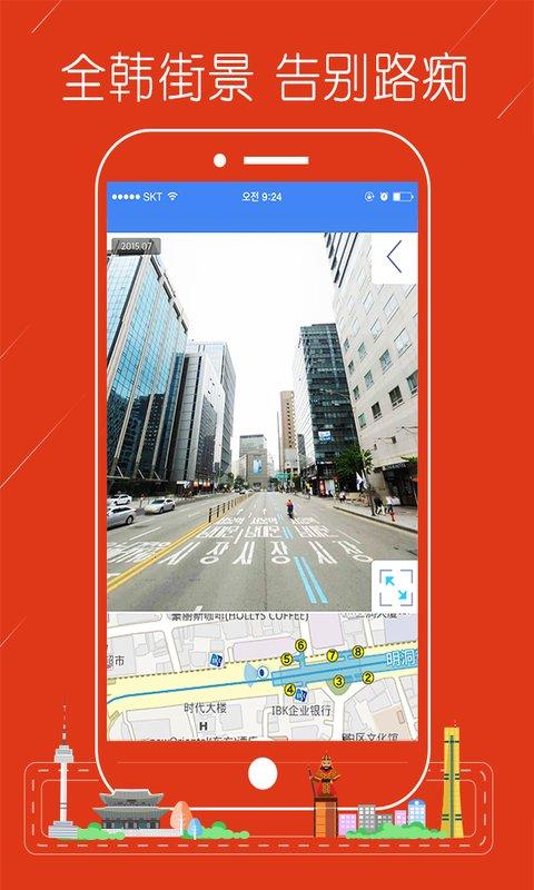 韩国地图截图