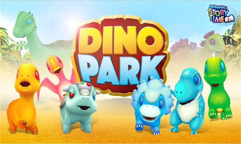 巴塔木-恐龙公园