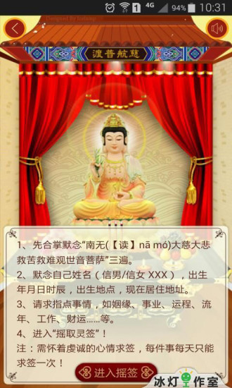 寺庙灵签截图