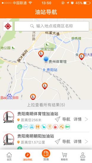 贵州石油截图