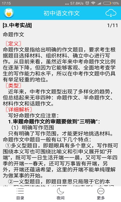 初中语文作文截图