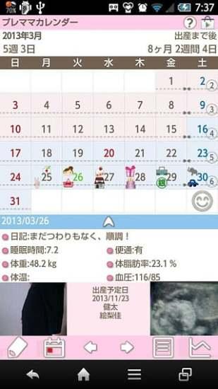 Premama Calendar Free