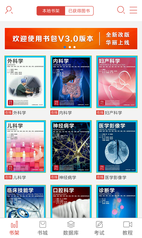 医学电子书包截图