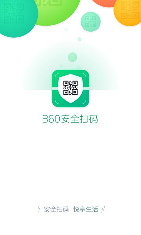 360安全扫码截图