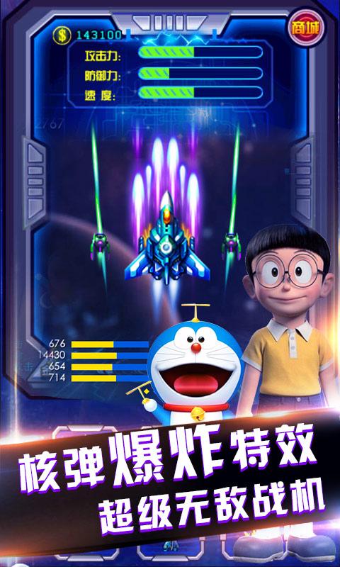 哆啦A梦星际奇兵截图