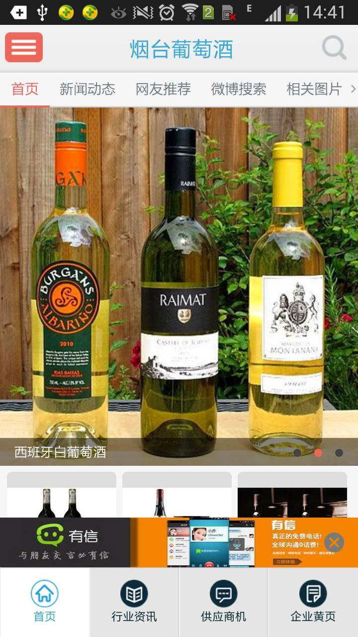 烟台葡萄酒