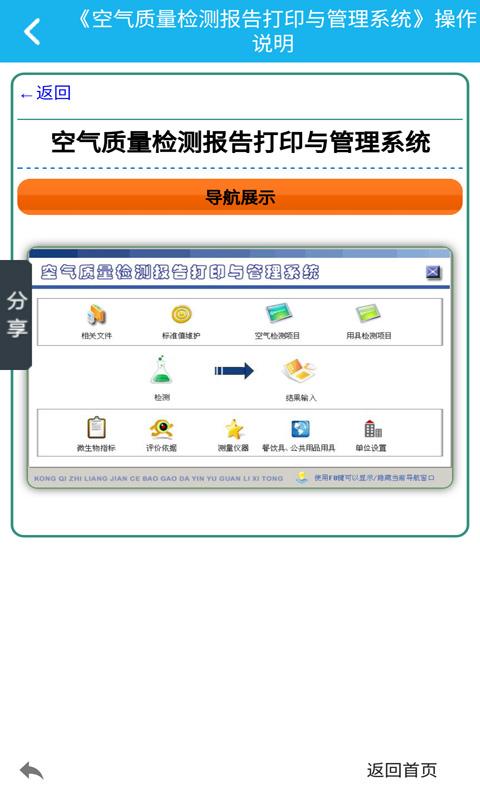 空气检测报告管理系统