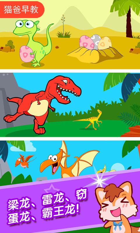 恐龙十万个为什么