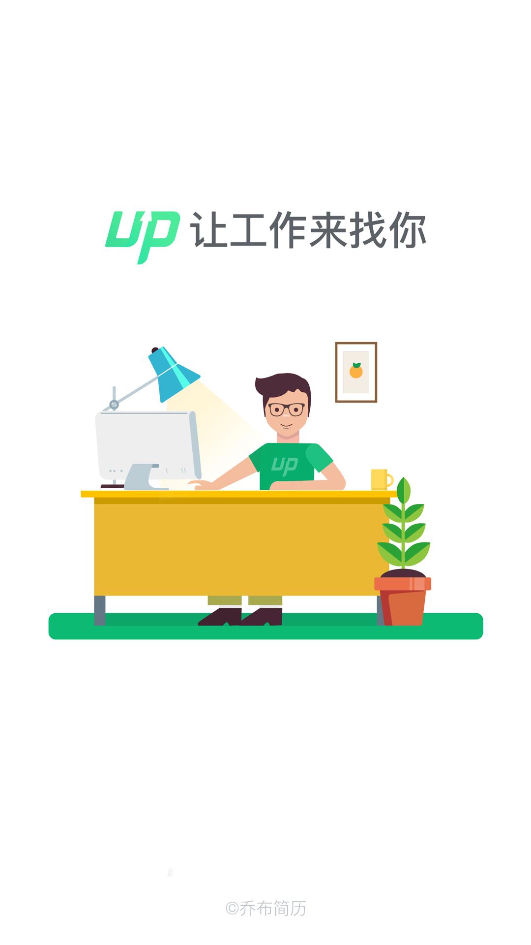 UP-让工作来找你