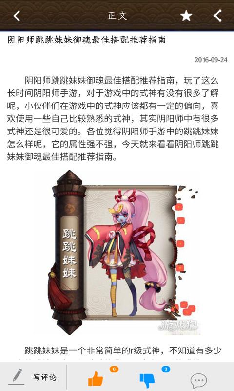 阴阳师盒子截图