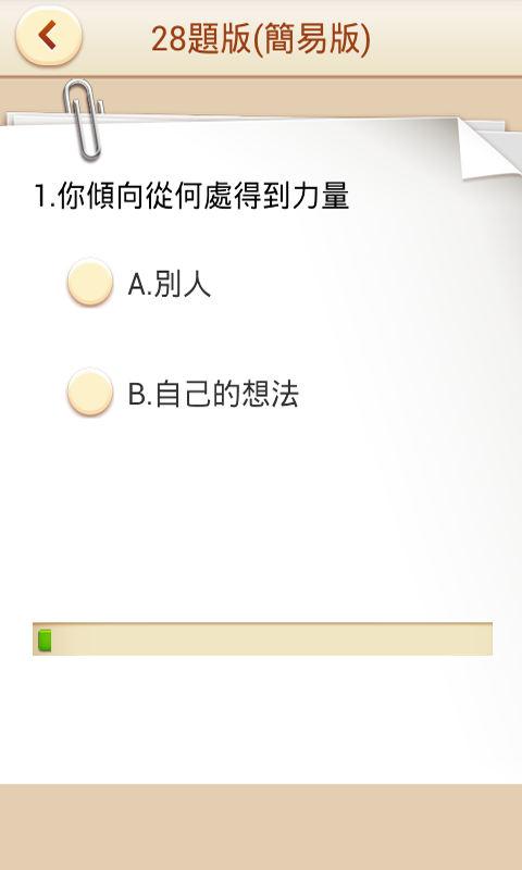 MBTI职业性格测试