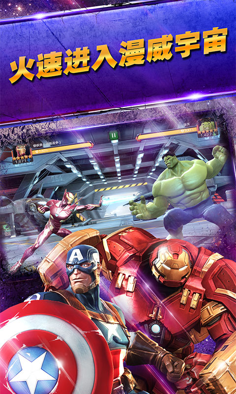 漫威:超级争霸战(赢手机、周边)截图