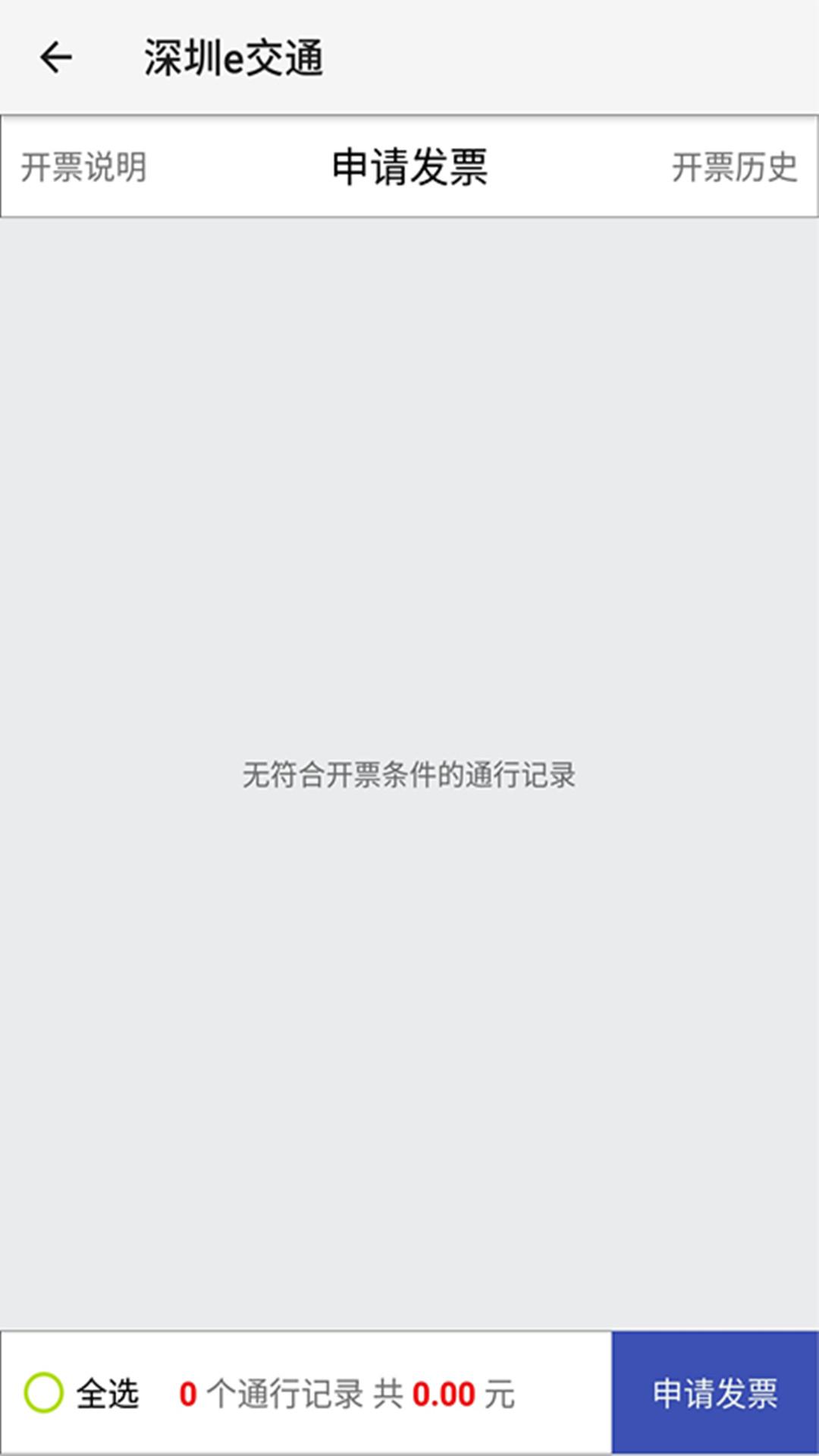 深圳e交通