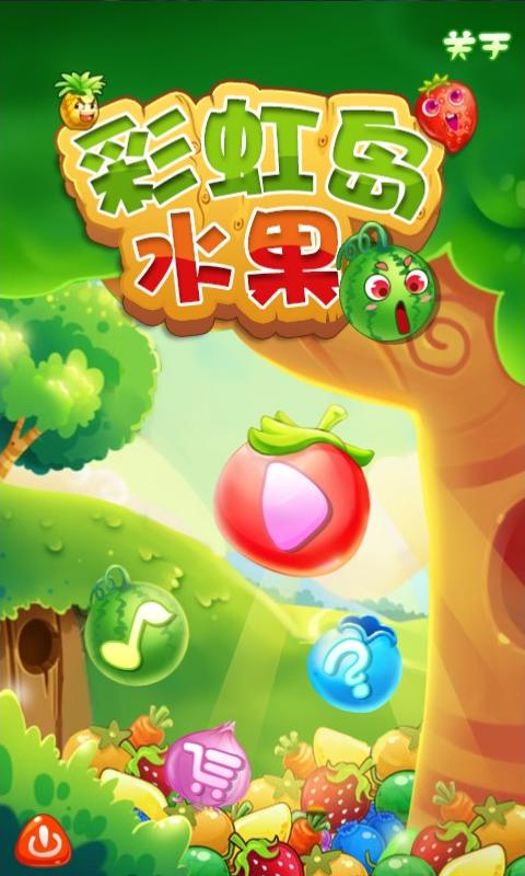 彩虹岛水果