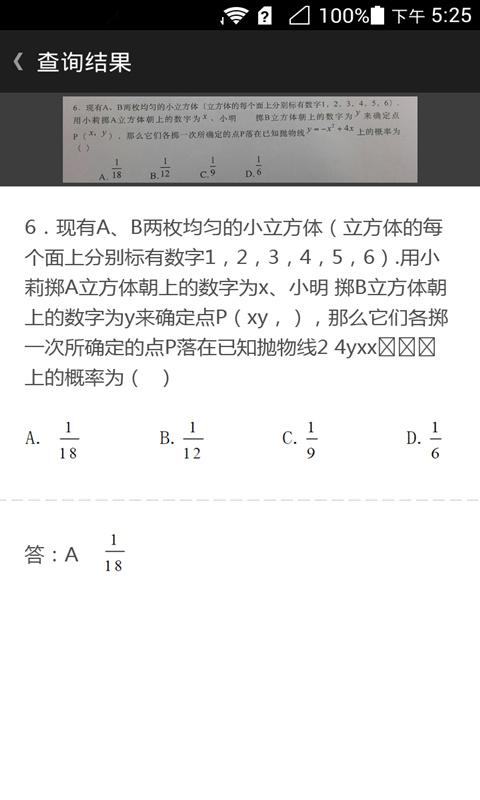 数学拍立答