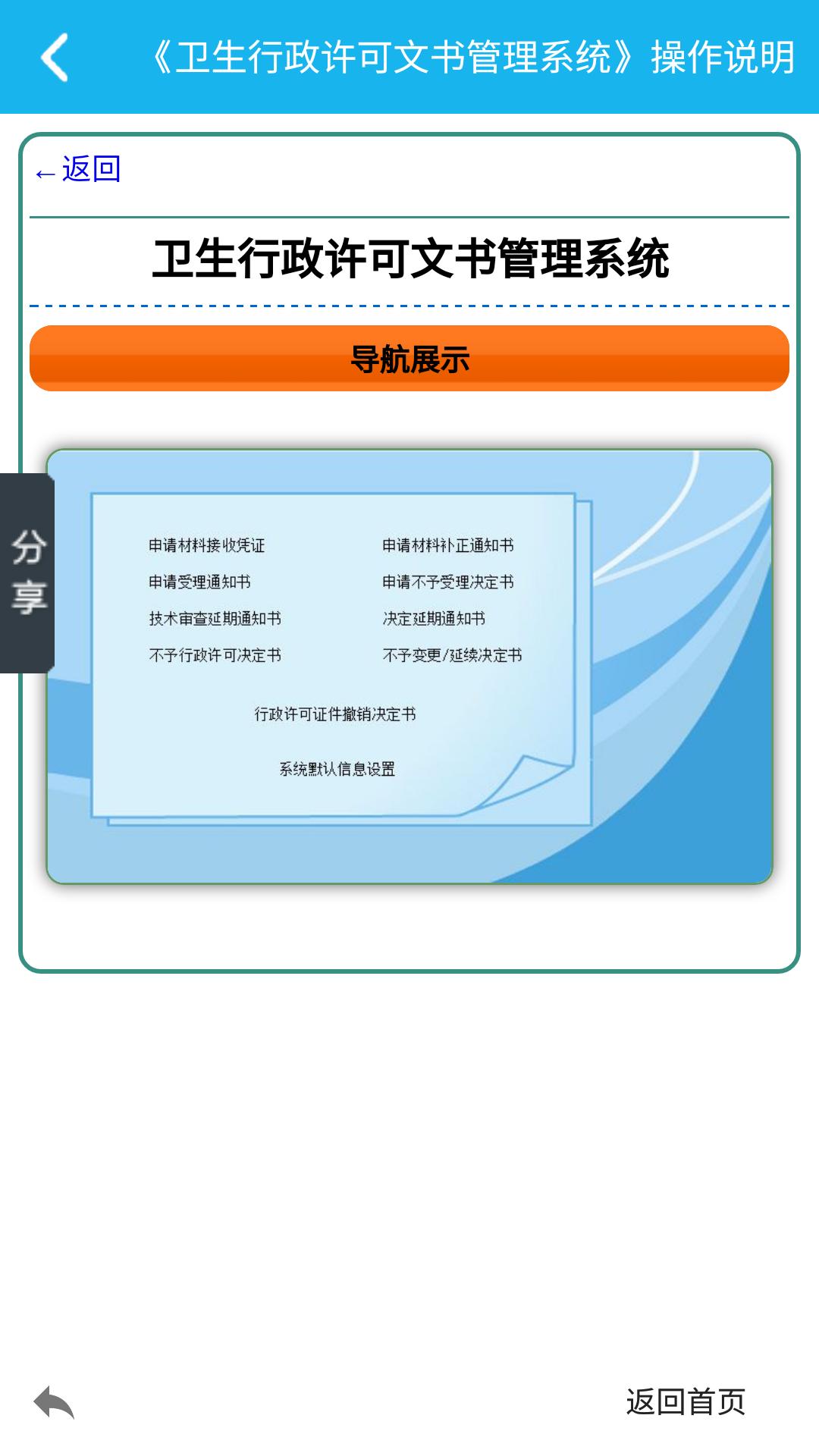 卫生行政管理系统截图